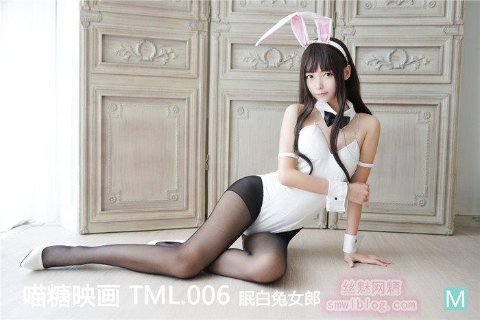 [喵糖映画]TML.006 眠白兔女郎[51P/569M]